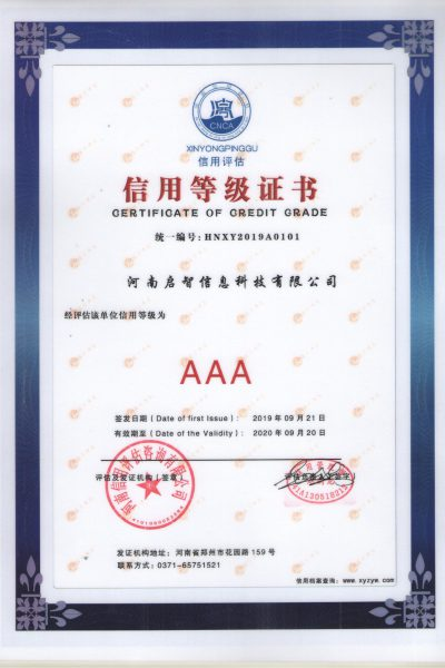 2019AAA证书(1)